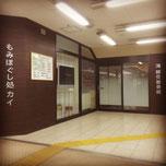 カイ鍼灸整骨院・       もみほぐし処 海  (2015)