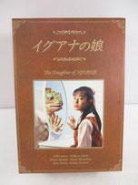 イグアナの娘DVDBOX