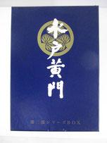 水戸黄門DVDBOX