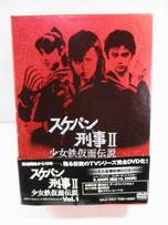 スケバン刑事DVDBOX