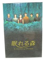 眠れる森DVDBOX