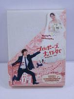 プロポーズ大作戦DVDBOX