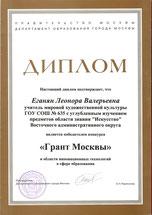 Грант Москвы (2007 г.)