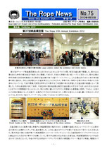 No.75_2012/04/30