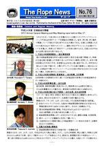 No.76_2012/07/31