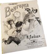 Венгерка, танец, И. Лабади