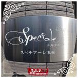 スペチアーレ札幌-SpecialeSapporo