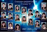11 А класс-кл.рук.Рыкованова О.А.