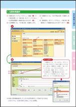 行政機関財務会計システム操作ハンドブック