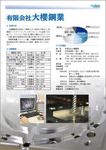 大櫻鋼業パンフレット