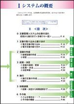 行政機関電子決定システム操作ハンドブック