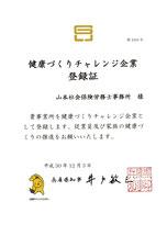 兵庫県健康づくりチャレンジ企業登録証 たつの姫路の山本社会保険労務士事務所