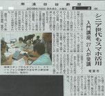 2018年9月4日 南海日日新聞の掲載記事