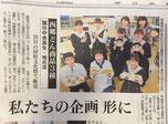2018年11月8日 南日本新聞の掲載記事
