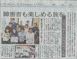 2018年5月21日 南日本新聞の掲載記事