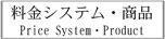 料金システム・写真商品