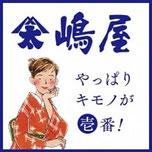 【館山市/北条】  株式会社 嶋屋
