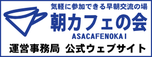 朝カフェの会 公式サイト