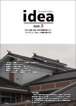idea3月号 2020 表紙