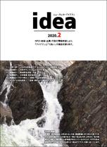 idea2月号 表紙