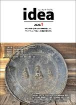 情報誌idea 2020年1月号表紙