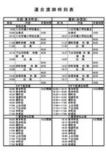 8/5,連合渡御時刻表,平成30年,八重垣神社,祇園祭