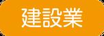 """<a name=""""kensetsu""""></a>"""