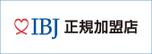 日本結婚相談所連盟 IBJ