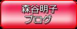 森谷明子エキサイトブログ