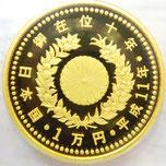 K24 純金 御在位 十年 1万円金貨