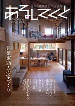 あるしてくと-信州の建築家とつくる家-Vol3 JIA日本建築家協会長野県クラブ
