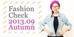 ファッションチェック4 2013秋