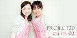プロジェクト20-2