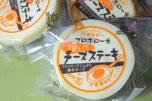 白糠酪恵舎  チーズステーキ  プロボローネ