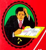 Titelfigur ab ca. 1976