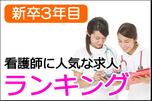 看護師求人比較サイトランキング