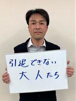 金沢父ちゃんの会 会員 佐々木圭太さん