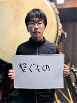室根創作太鼓の会「鼓」会長 菊池 宥喜さん