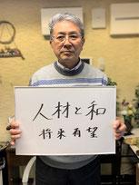 一関 大東 六日町自治会 会長 佐藤和男さん