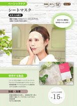ニキビ・シミ・肌アレ・美白・アンチエイジングでお悩みの方へクロロフイル美顔教室で緑のパック