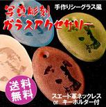 写真彫刻ガラスアクセサリー ¥2500 ※送料無料