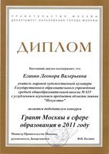 Грант Москвы (2011 г.)