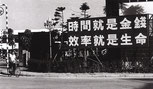 深圳 沿革 歴史 CAP 時間就是金銭