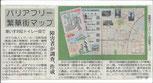 2020年5月26日 南日本新聞の掲載記事