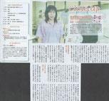 2017年11月14日 南日本新聞フェリアの掲載記事