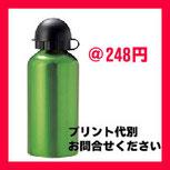 アルミジョグボトル500ml