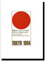 原田維夫が回想録を寄稿している「東京オリンピック1964デザインプロジェクト」公式写真集(東京国立近代美術館・刊)。