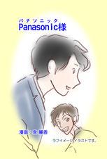 パナソニック様 漫画2本 作成
