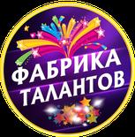 19-21 НОЯБРЯ IV- международный фестиваль-конкурс искусств «ФАБРИКА ТАЛАНТОВ»