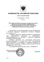 постановление Правительства РФ от 10.07.2013г. №582
